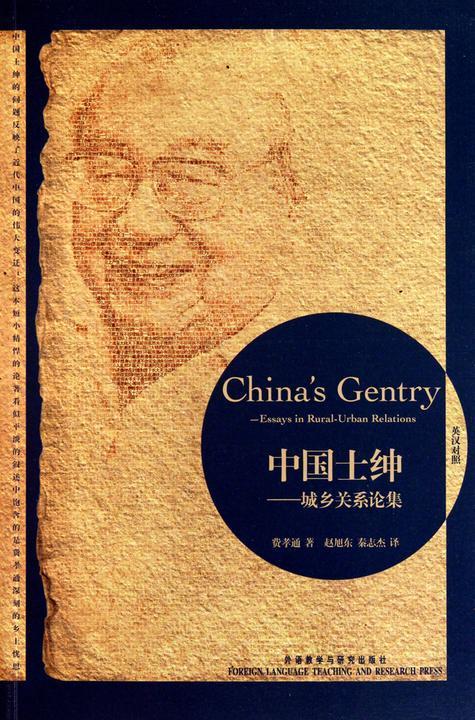 中国士绅:城乡关系论集(博雅双语名家名作)