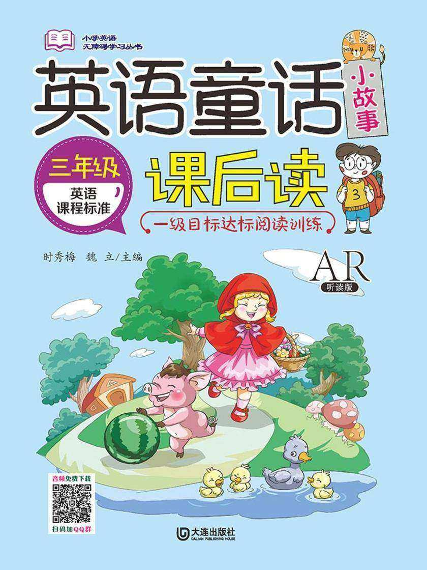 小学英语无障碍学习丛书·英语童话小故事课后读(三年级)