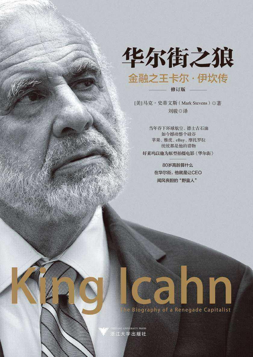华尔街之狼:金融之王卡尔·伊坎传(修订版)