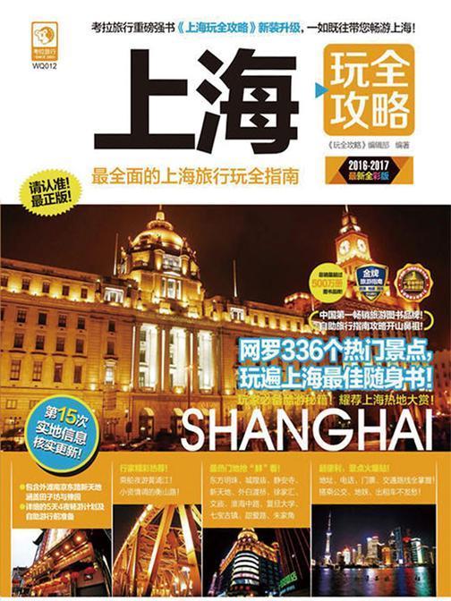 上海玩全攻略
