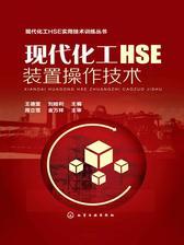 现代化工HSE装置操作技术