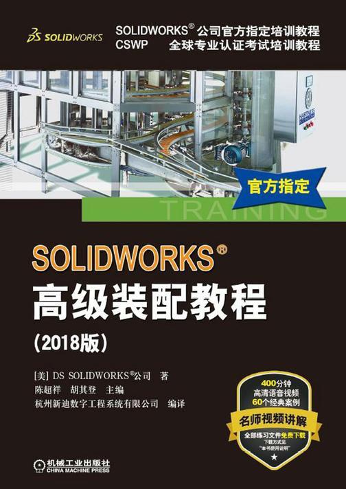 SOLIDWORKS®高级装配教程(2018版)
