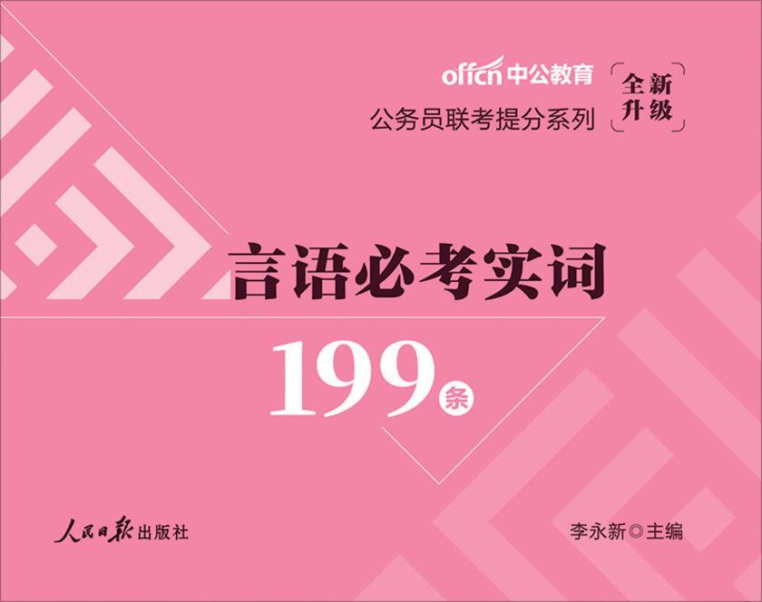 中公2021公务员联考提分系列言语必考实词199条(全新升级)