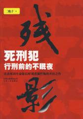 残影1--死刑犯行刑前的不眠夜(试读本)