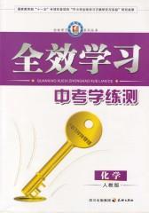 全效学习系列丛书:中考学练测.化学(仅适用PC阅读)