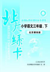 北大绿卡.小学语文三年级下.北京课改版(仅适用PC阅读)