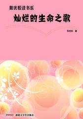 阳光悦读书系――灿烂的生命之歌