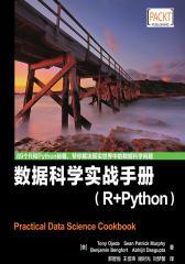 数据科学实战手册 R+Python