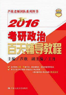 2016考研政治百天辅导教程