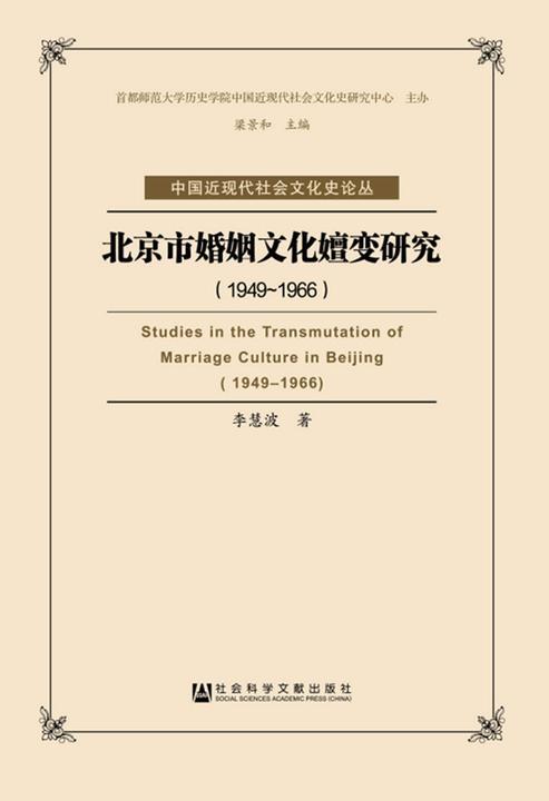 北京市婚姻文化嬗变研究(1949~1966)(中国近现代社会文化史论丛)