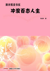 阳光悦读书系——冲浪百态人生