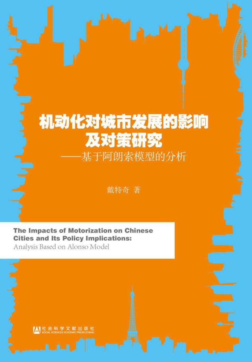 机动化对城市发展的影响及对策研究:基于阿朗索模型的分析