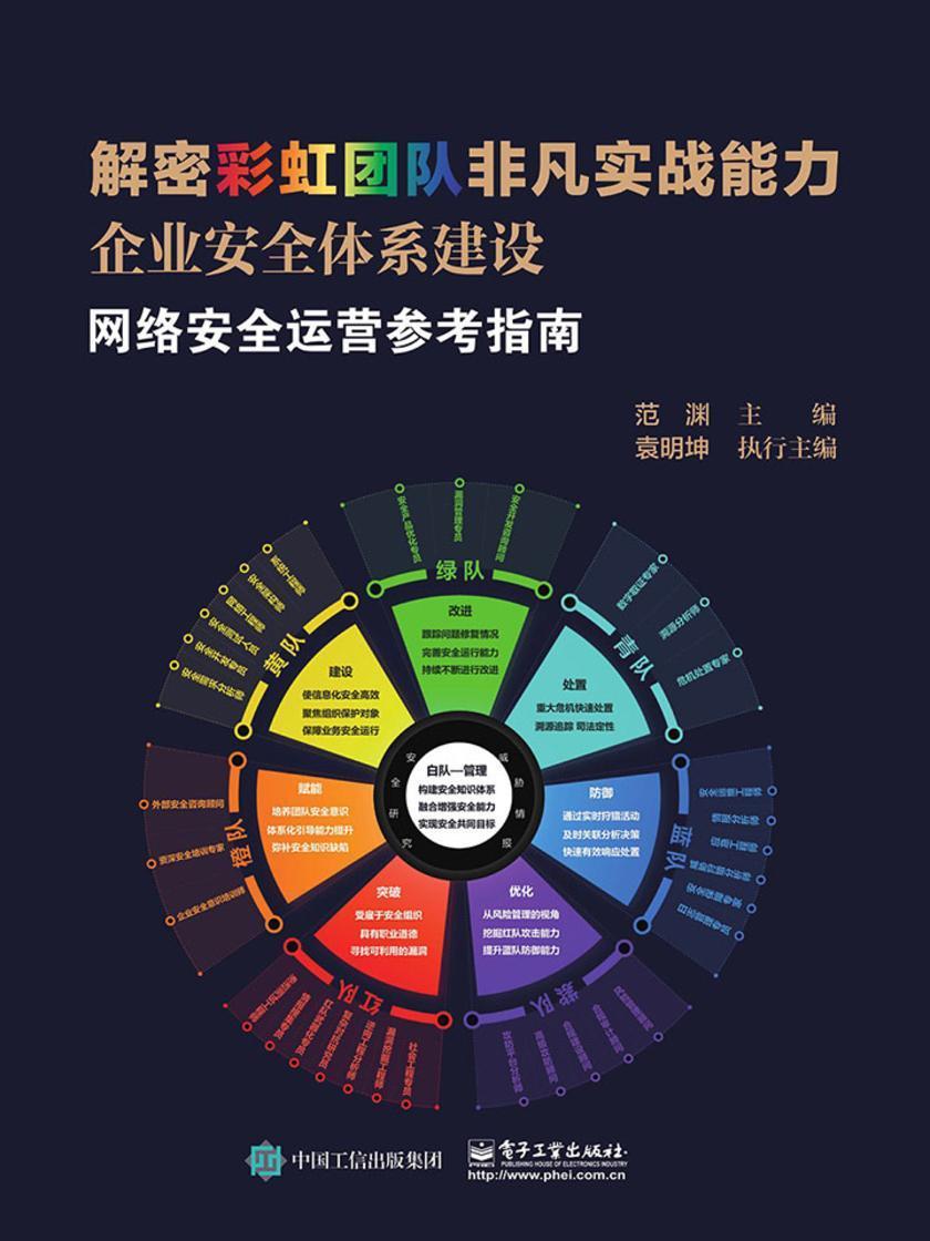 解密彩虹团队非凡实战能力 企业安全体系建设(共5册)