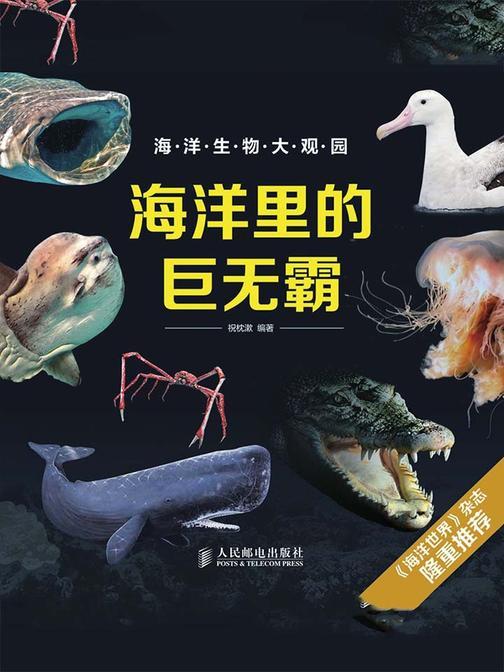 海洋里的巨无霸(海洋生物大观园)