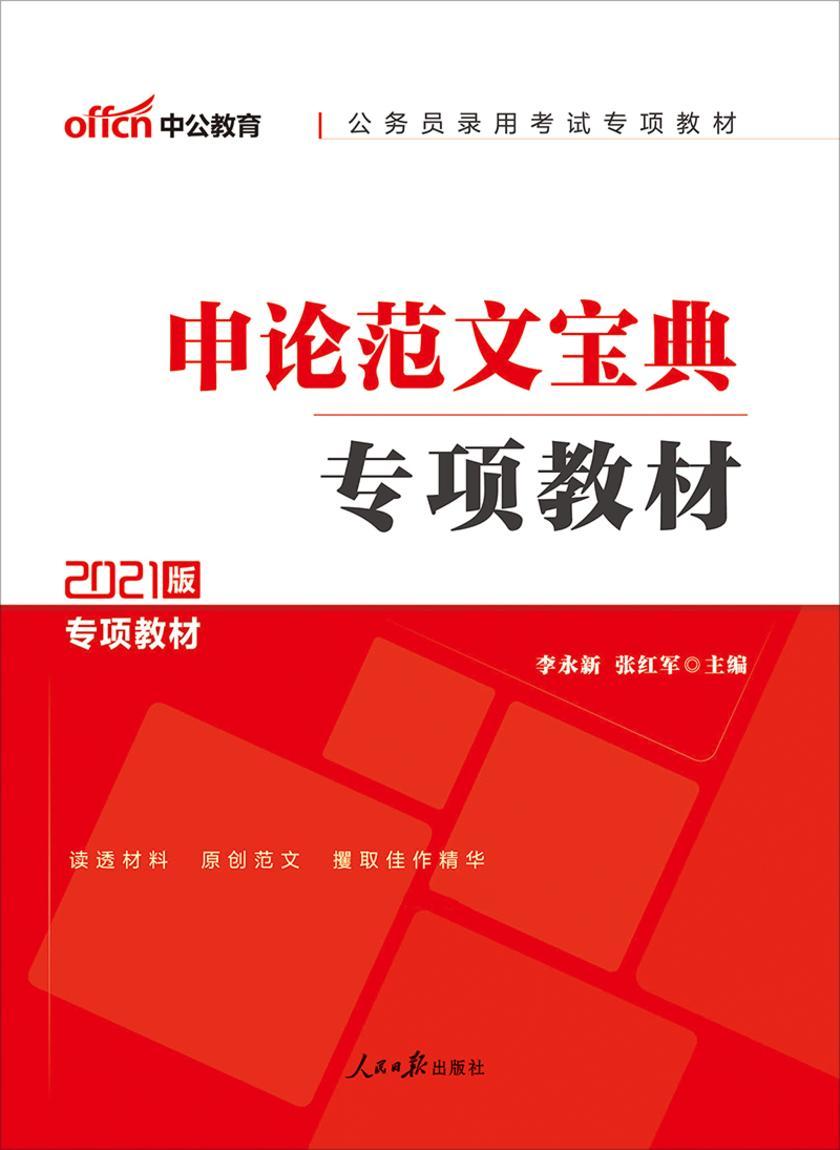 中公2021公务员录用考试专项教材申论范文宝典