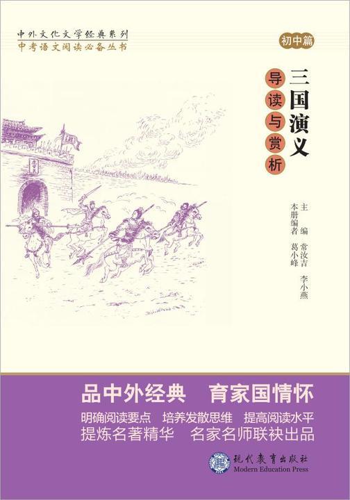 中外文化文学经典系列——《三国演义》导读与赏析 初中篇