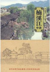 楠溪江中游(试读本)