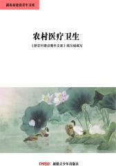 新农村建设青年文库——农村医疗卫生