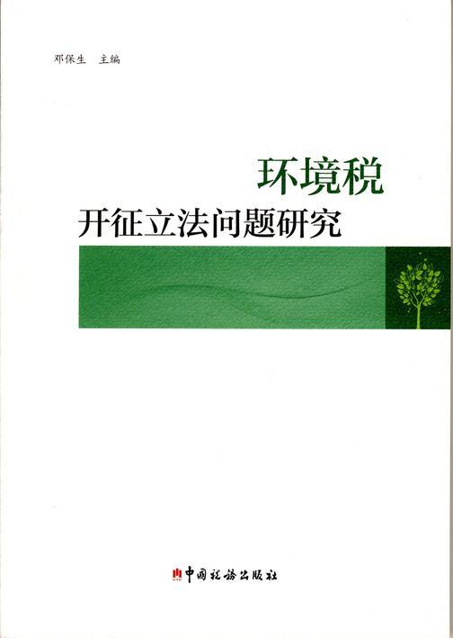 环境税开征立法问题研究
