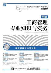 全国经济专业技术资格考试专用教材工商管理专业知识与实务 中级