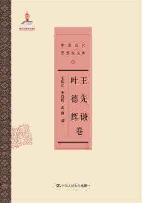 王先谦 叶德辉卷(中国近代思想家文库)
