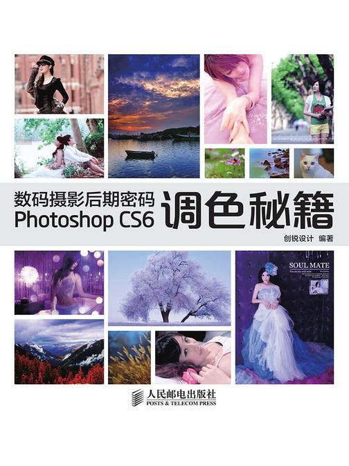 数码摄影后期密码Photoshop CS6调色秘籍