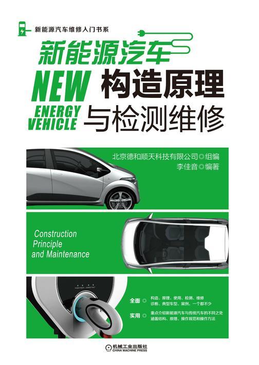 新能源汽车构造原理与检测维修
