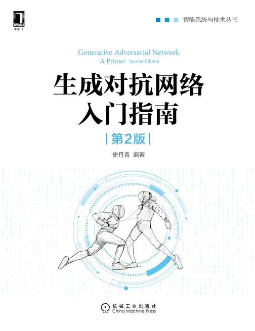 生成对抗网络入门指南(第2版)