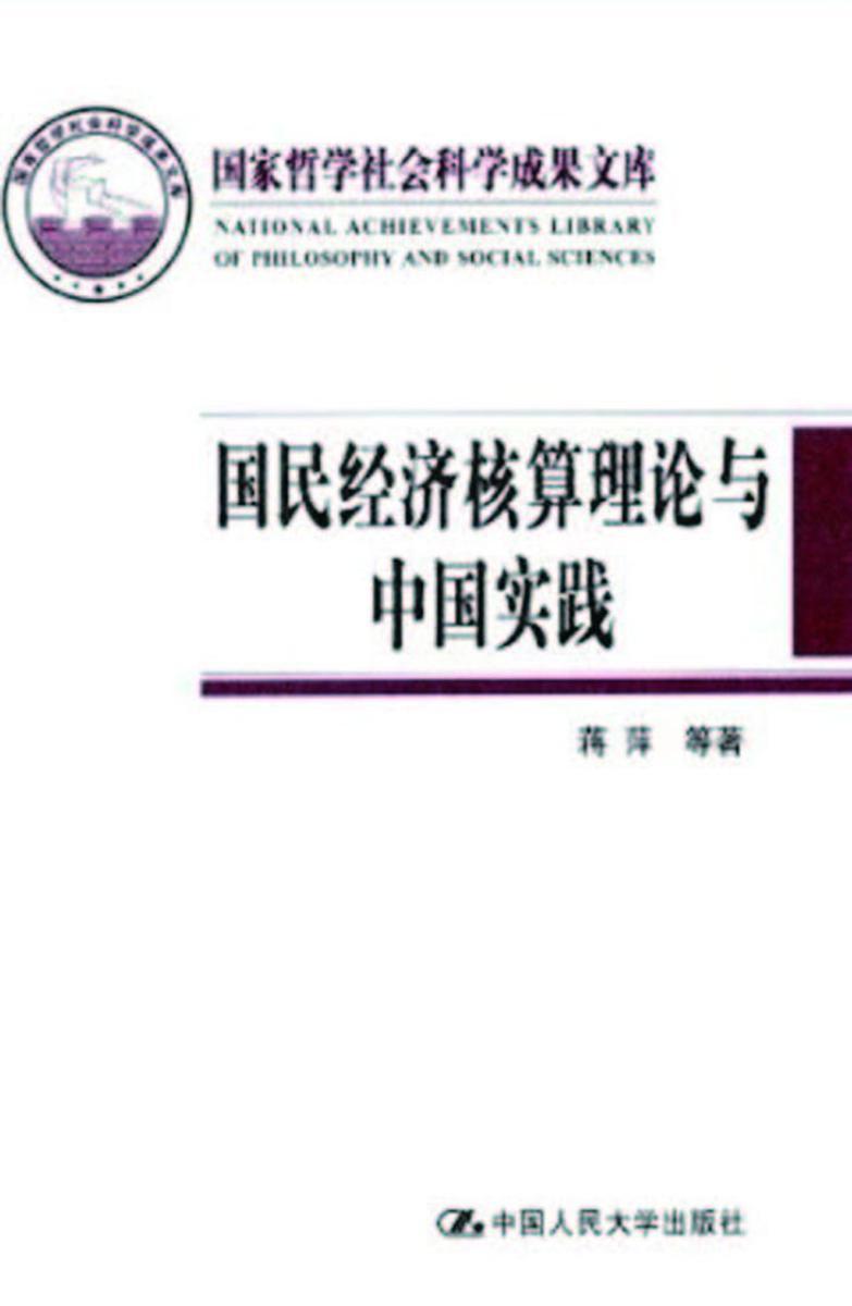 国民经济核算理论与中国实践(仅适用PC阅读)