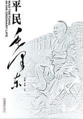 平民毛泽东