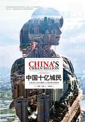 中国十亿城民——人类历史上最大规模人口流动背后的故事