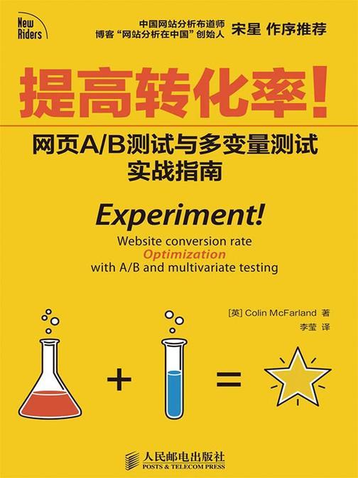 提高转化率!网页A/B测试与多变量测试实战指南