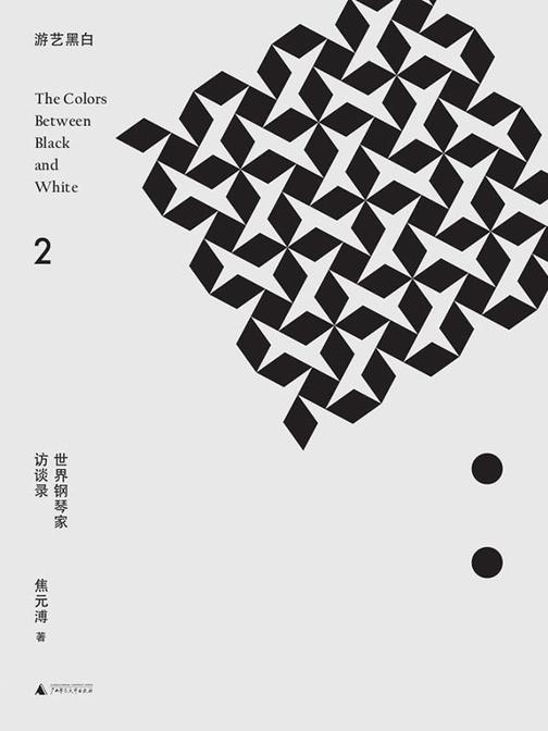 游艺黑白2:世界钢琴家访谈录:1944-1953