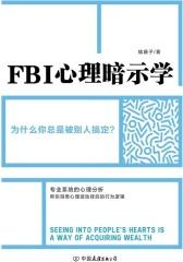 FBI心理暗示学