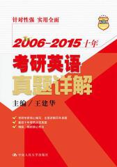 2006—2015十年考研英语真题详解