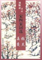 刘斯奋诗译宋四家词选——姜夔和张炎(仅适用PC阅读)