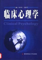 临床心理学