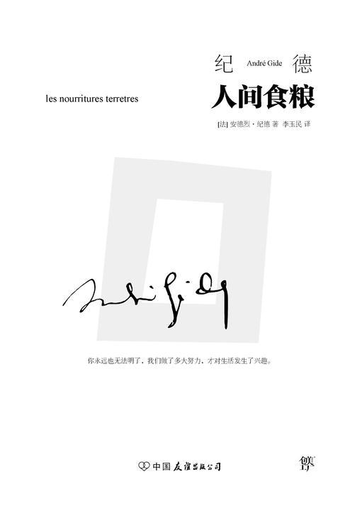 (2016再版精装)轻经典:人间食粮