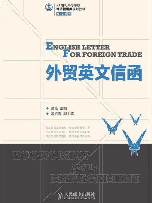 外贸英文信函(21世纪高等学校经济管理类规划教材·高校系列)