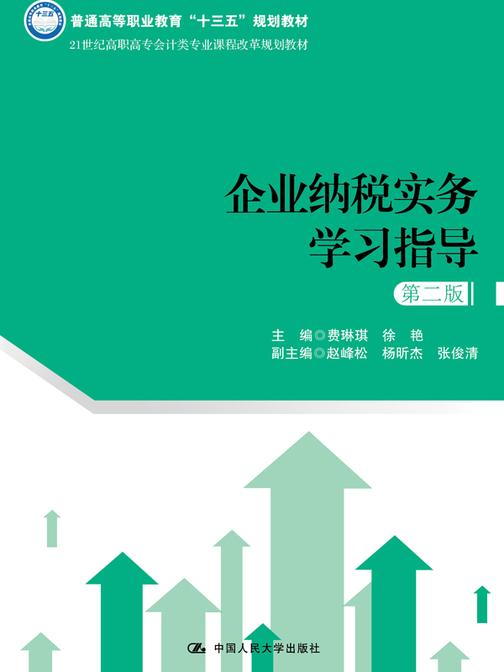 企业纳税实务学习指导(第二版)(21世纪高职高专会计类专业课程改革规划教材)