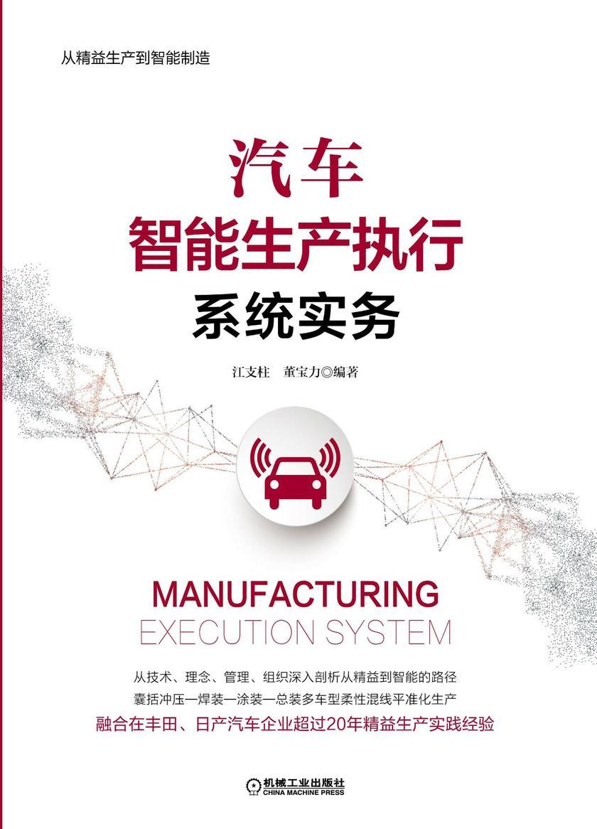 汽车智能生产执行系统实务