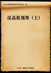 汉高祖刘邦(上)