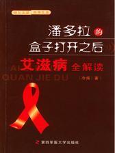 潘多拉的盒子打开之后:艾滋病全解读