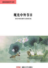 新农村建设青年文库——观光中外节日