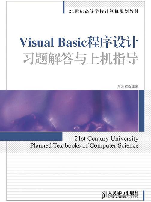 Visual Basic程序设计习题解答与上机指导(21世纪高等学校计算机规划教材)