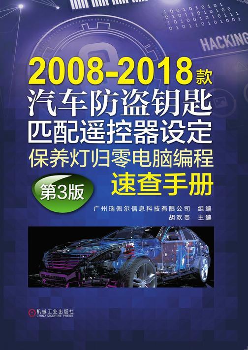 2008-2018款汽车防盗钥匙匹配遥控器设定保养灯归零电脑编程速查手册  第3版