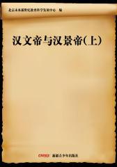汉文帝与汉景帝(上)