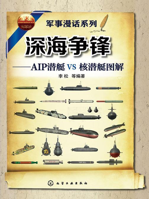 深海争锋AIP潜艇VS核潜艇图解