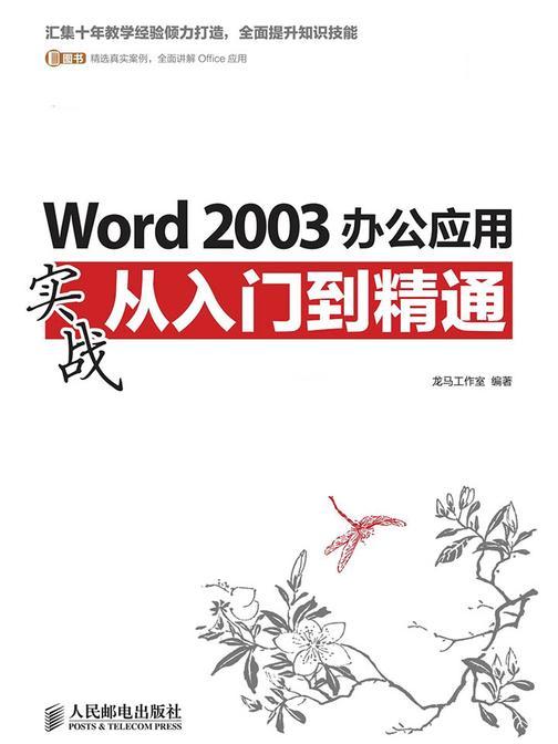 Word 2003办公应用实战从入门到精通(实战从入门到精通系列)