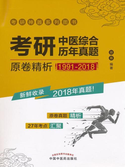 考研中医综合历年真题原卷精析:1991—2018